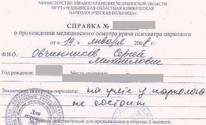 Получить справку от нарколога для водительских прав в Балашихе
