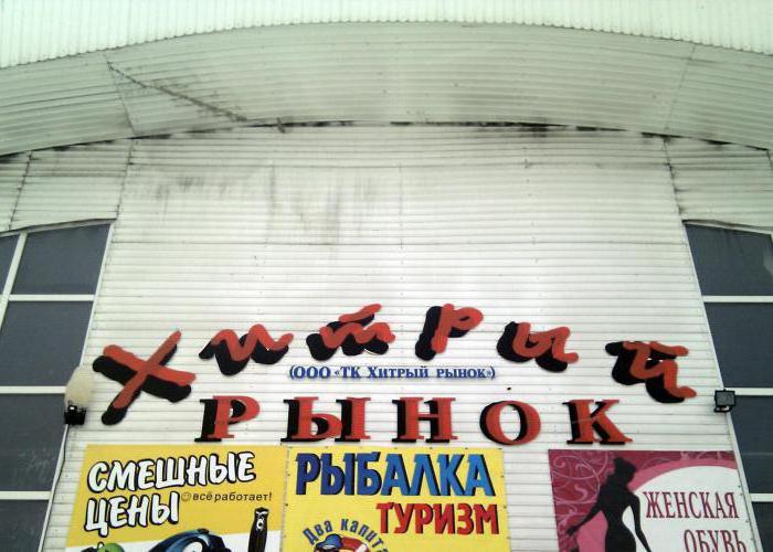 """Торговый комплекс """"Хитрый рынок"""" в Омске: адрес, режим работы, отзывы"""