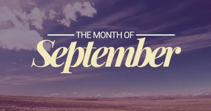 9 сентября в этот день родились