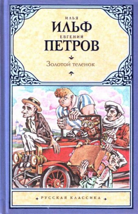 евгений петров биография