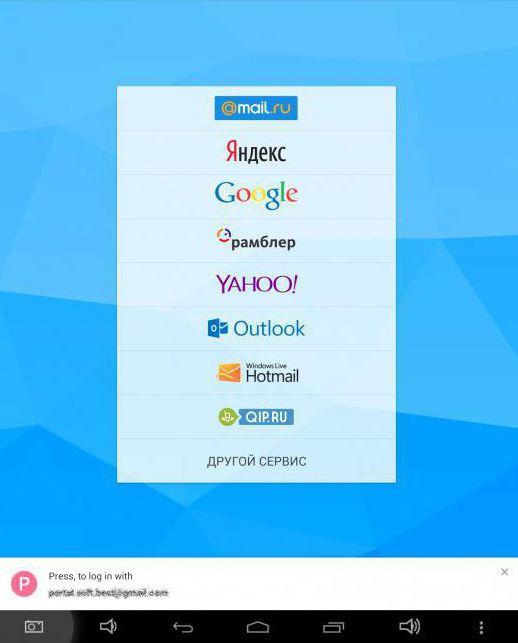 Настройка Почтового Клиента Mail.Ru На Android