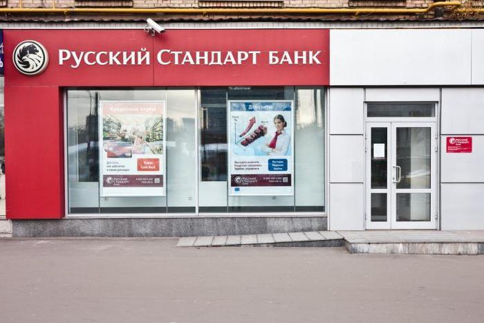 русский стандарт депозиты