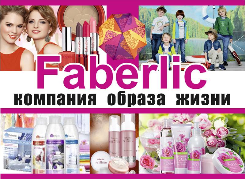 "Company ""Faberlic"""