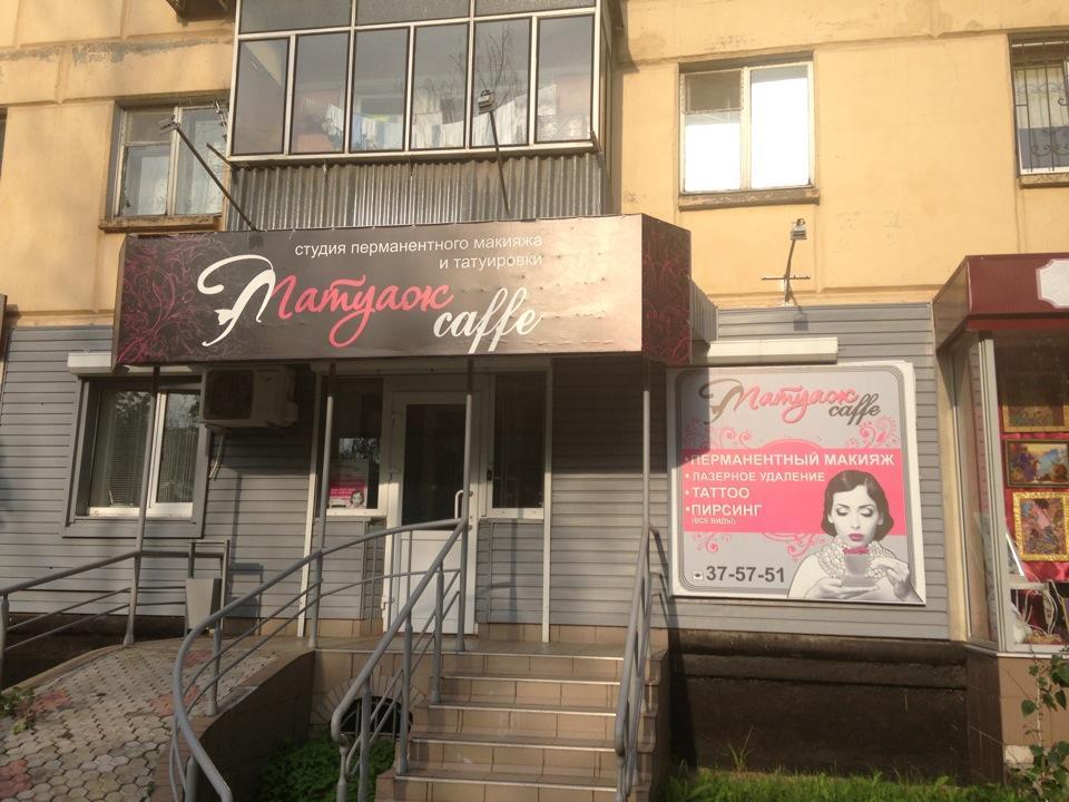 «Татуаж Кафе» в Липецке: адрес и график работы