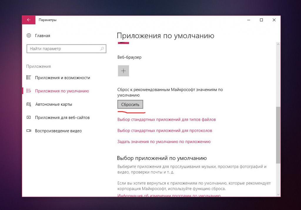 как убрать браузер по умолчанию через сброс в параметрах