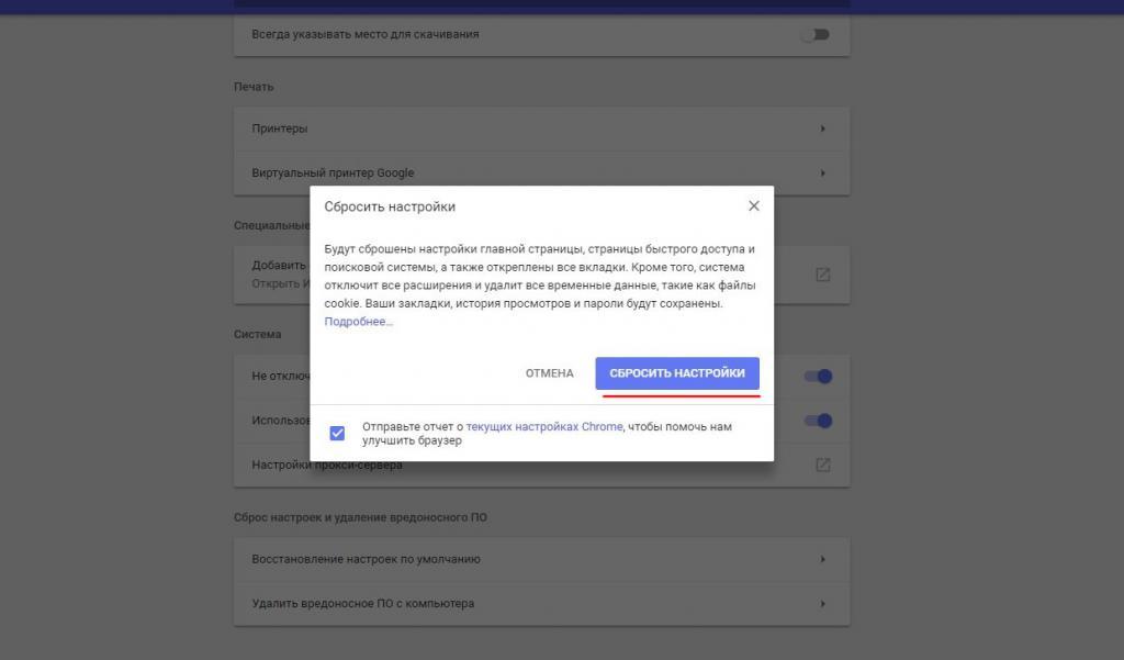 как убрать браузер по умолчанию через сброс настроек браузера