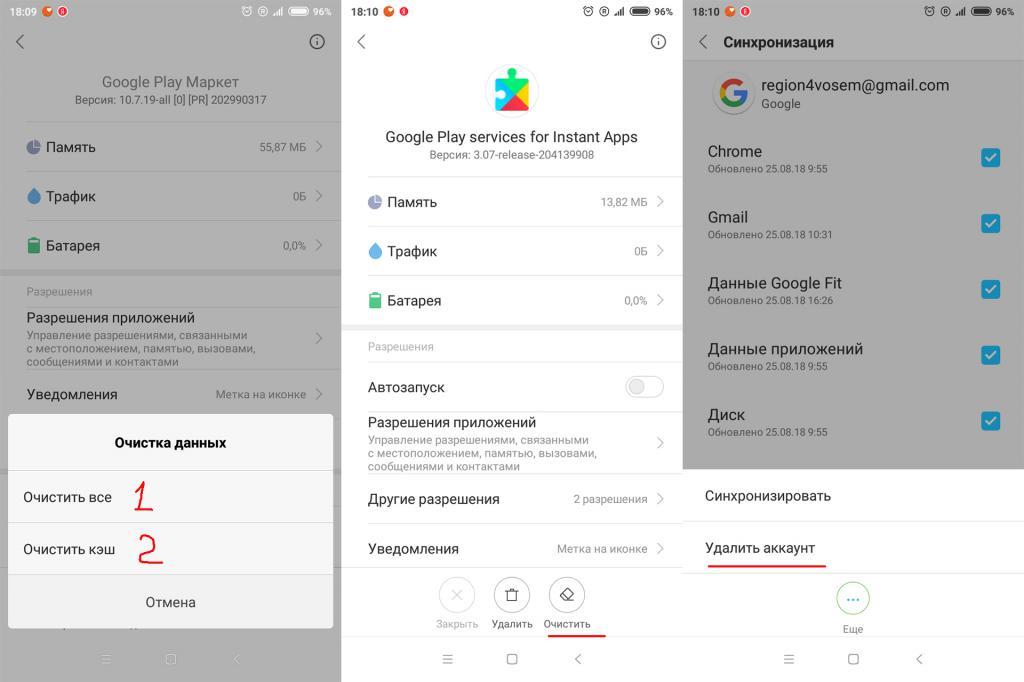 исправление ошибки сервера Google Play Market