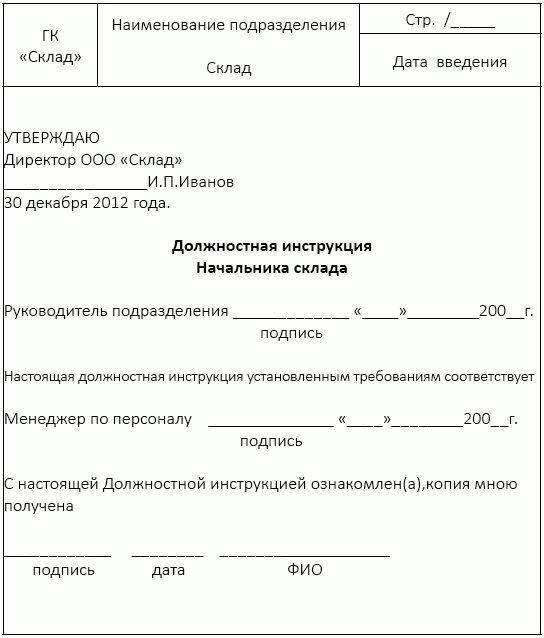 Инструкция заместителя начальника технологического отдела