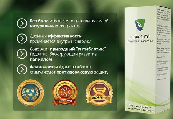 Papiderm (Папидерм) от паплилом
