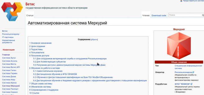 help vetrf wiki автоматизированная система меркурий