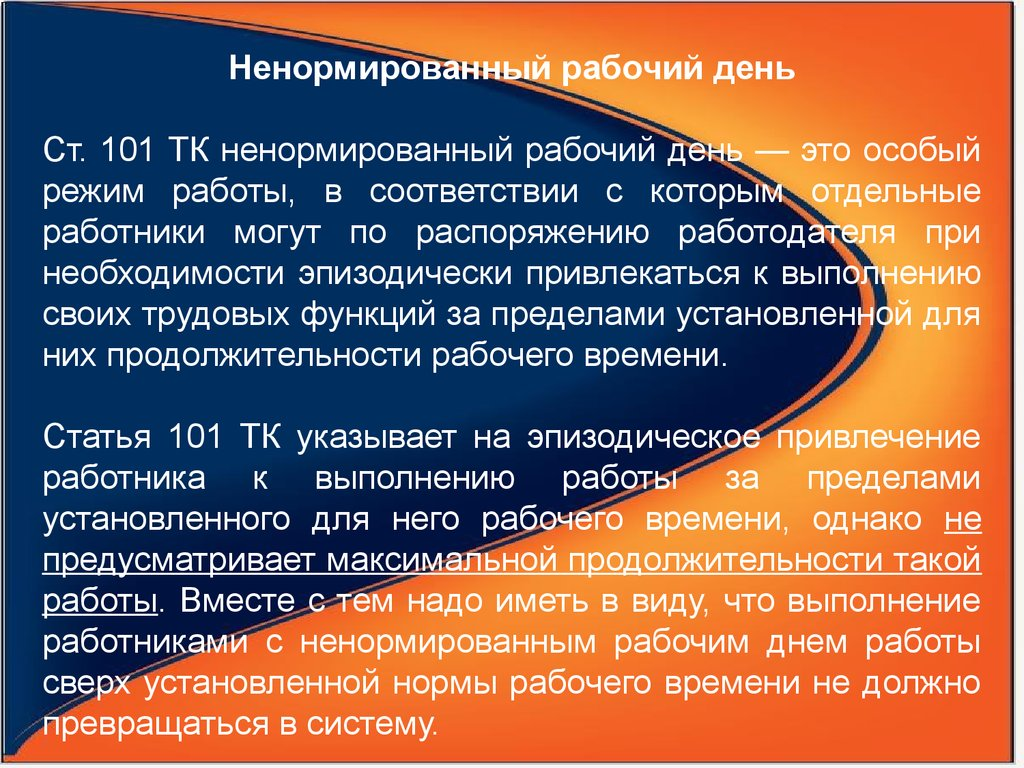 ТК РФ. Ненормированный рабочий день