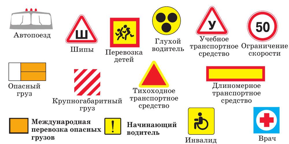 Знак учебное транспортное средство