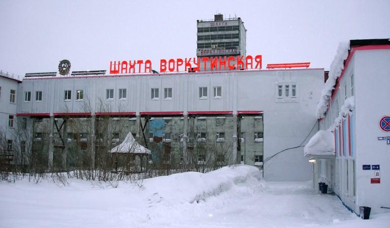шахта Воркутинская