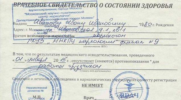 Где купить справку для бассейна в Москве Беговой