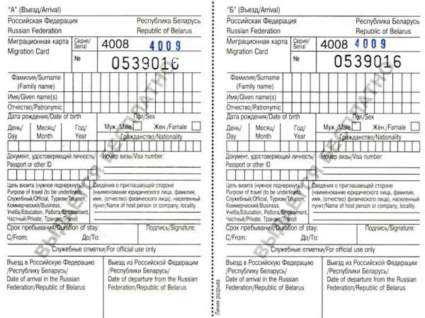 blank migration card form