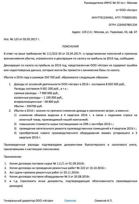 пояснительная записка к штатному расписанию образец