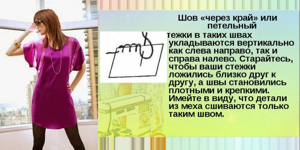 Как сшить сшить тунику своими руками без выкройки быстро: особенности и рекомендации