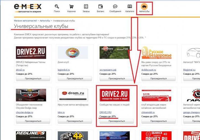 интернет магазин emex отзывы
