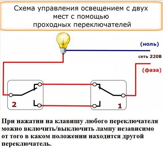 Схема лампа два выключателя фото 892