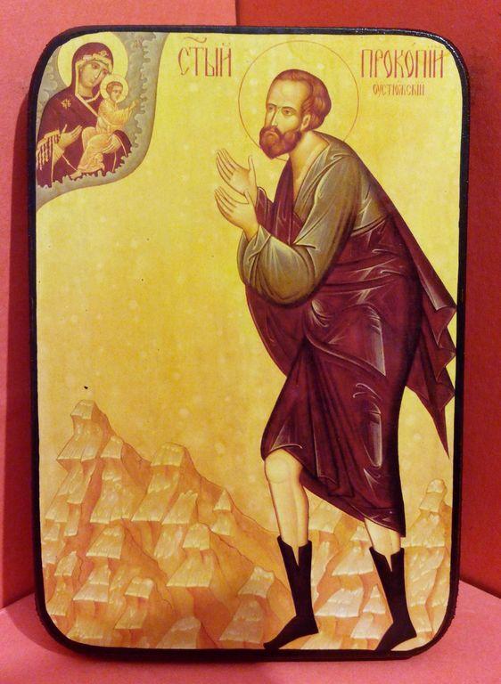 святой прокопий устюжский картинки странице содержится самая