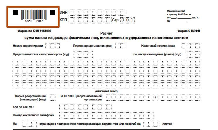Расшифровка строк 6-НДФЛ. Порядок заполнения 6-НДФЛ