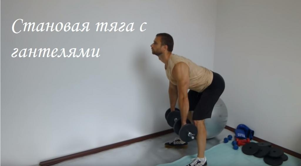 Комплексы лучших упражнений с гантелями