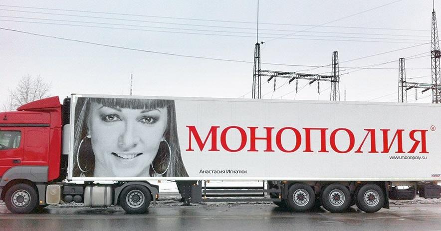 Cargo transportation in Russia