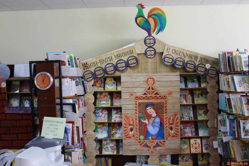 Подсинковская сельская библиотека
