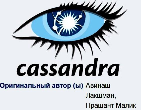Cassandra hybrid system