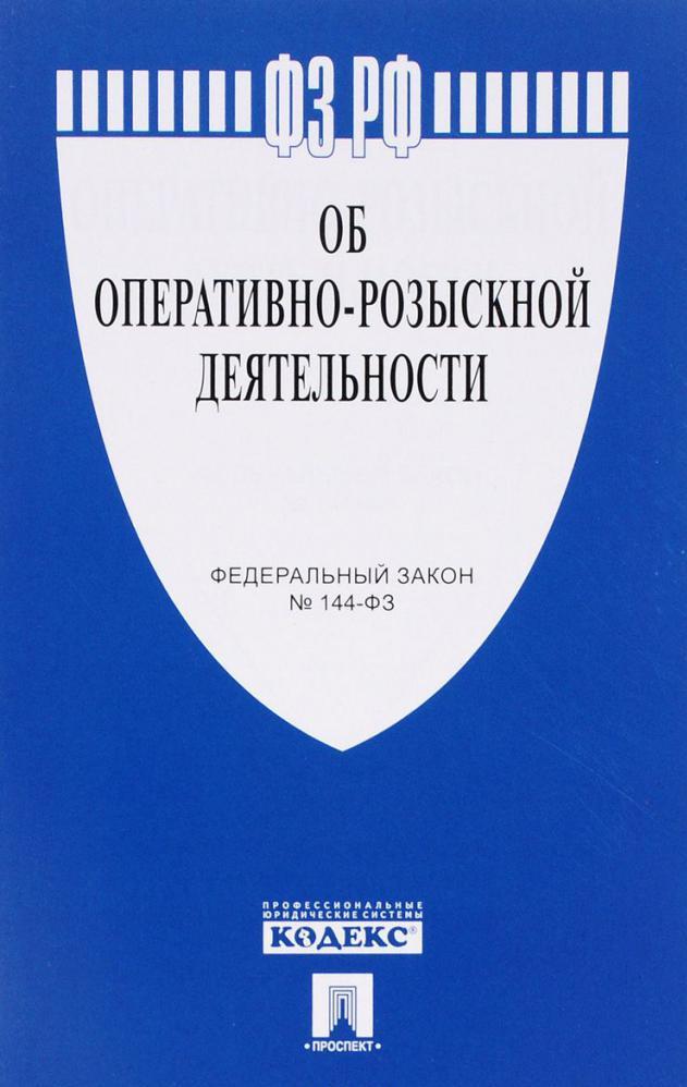 Федеральный закон от 12.08.95 N 144-ФЗ. Статья 3. Принципы оперативно-розыскной деятельности