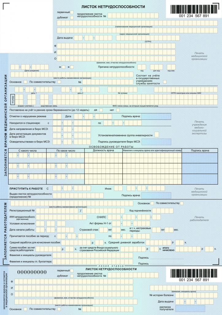 Листок нетрудоспособности: образец заполнения и правила оформления
