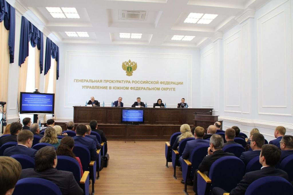 Заседание прокуроров