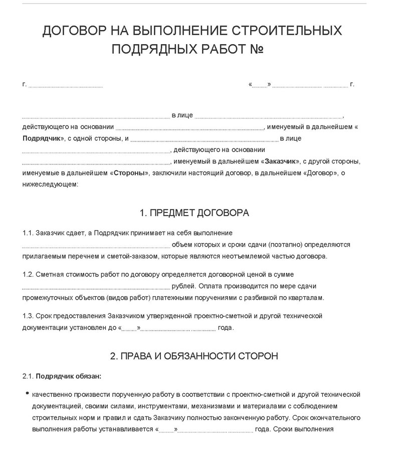 Договор подряда