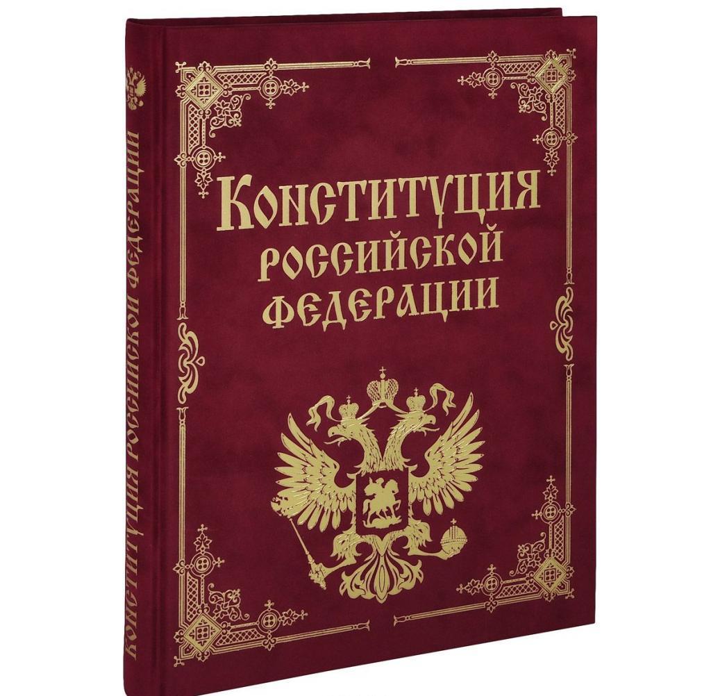 Коснитуция РФ