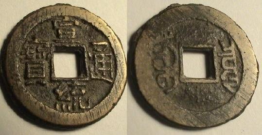 Китайские монеты каталог монетный альбом сша