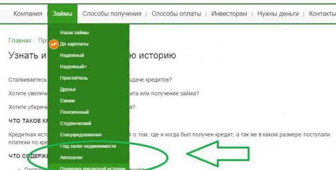 Центр займов»: отзывы клиентов и сотрудников