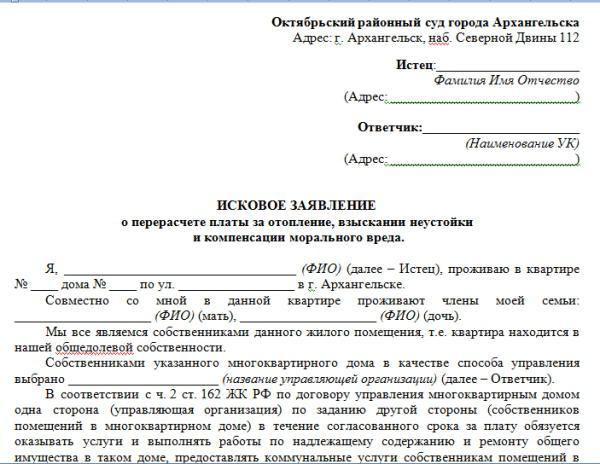 Исковые заявления граждан в прокуратуру новопавловска на межрегионгаз