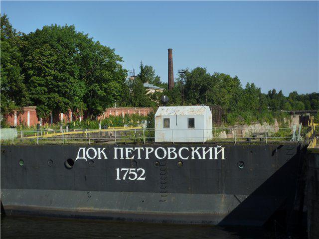 петровский док канал кронштадт