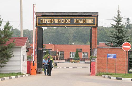 москва перепечинское кладбище