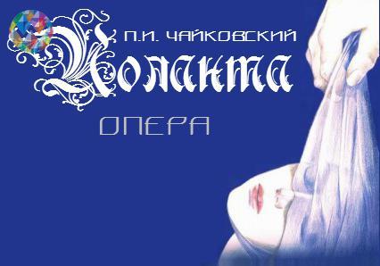 «Иоланта» (опера): короткое содержание драмы Герца