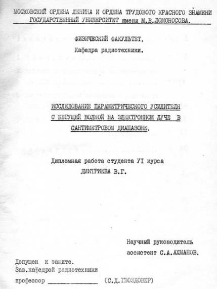 Научная новизна дипломной работы пример Как писать дипломную работу  титульный лист дипломной работы
