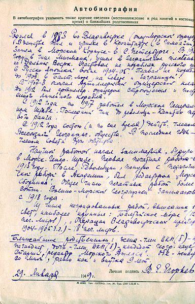 образец заполнения автобиографии в военкомат