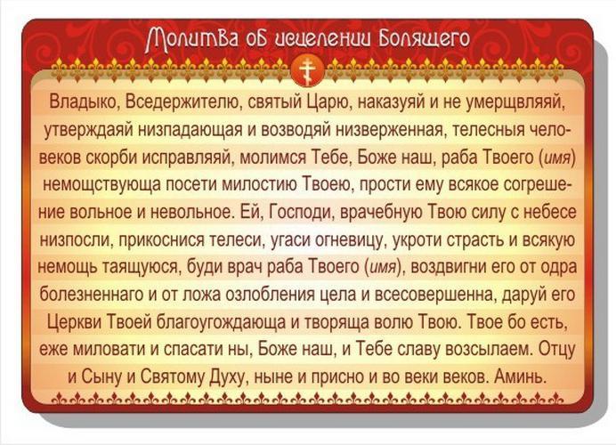 православная молитва о здоровье больного