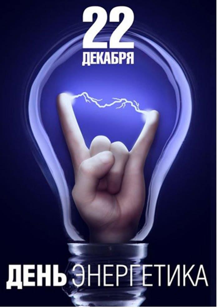 С днем энергетика открытки смешные