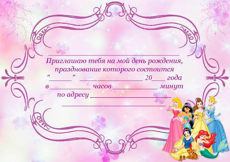 Приглашение с любимыми принцессами Дисней.