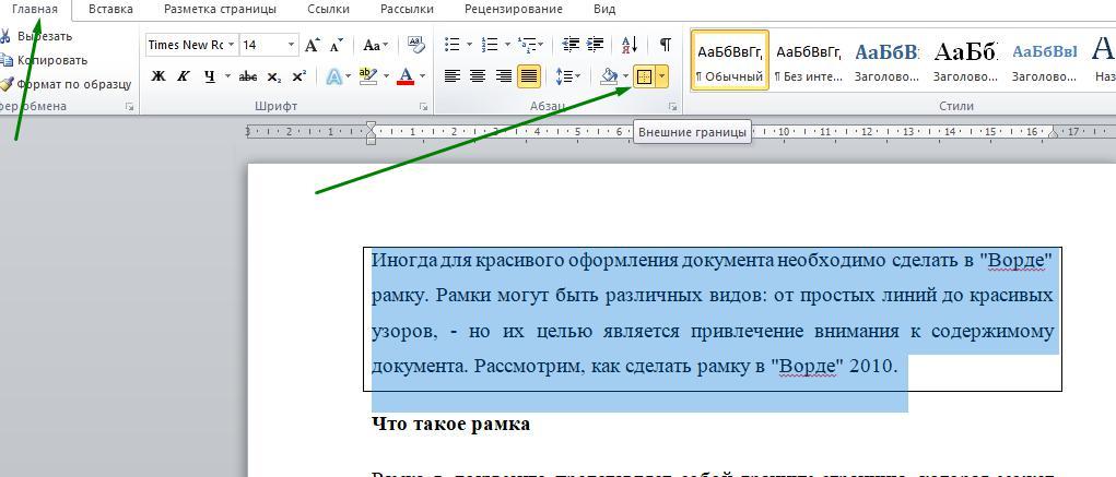 Как вокруг текста сделать рамку