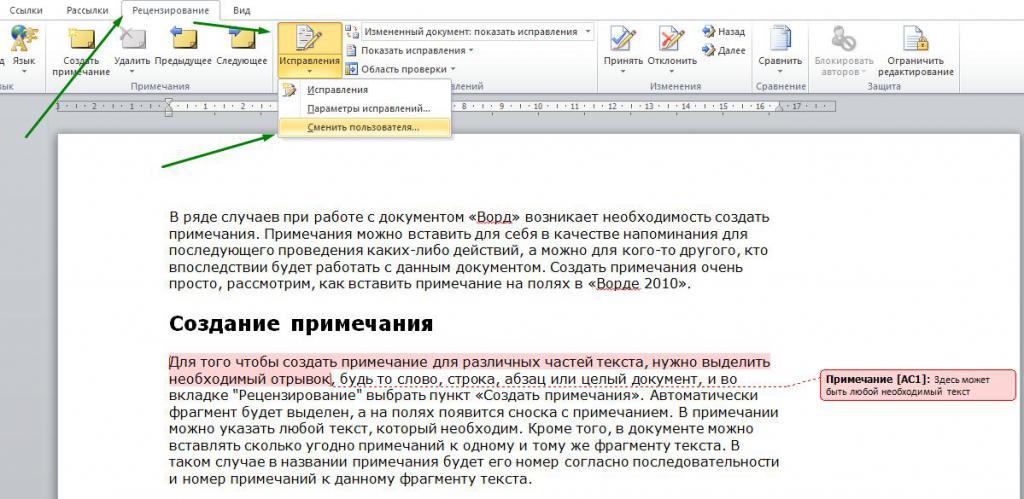 Как сделать пометку в документе 292