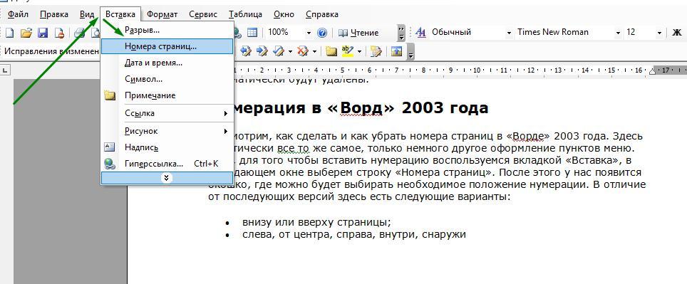 Как сделать исправления в тексте