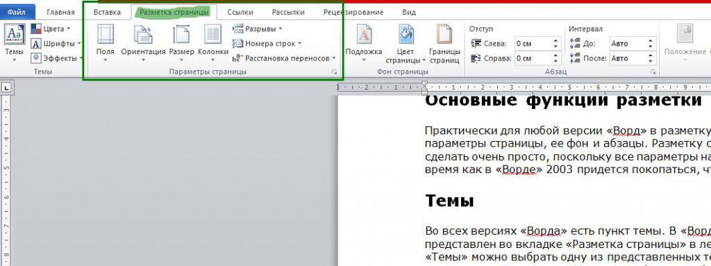 Как сделать параметры страниц в ворде 556