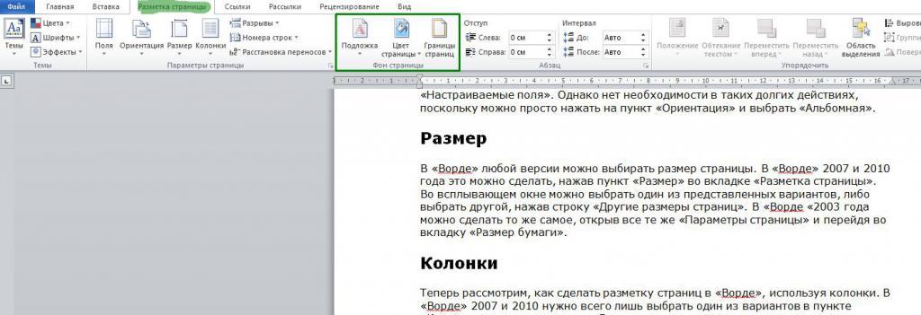 Как вернуть разметку страницы в ворде. Как настроить поля в Word, уменьшить их, расширить или совсем убрать: подробная инструкция